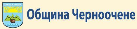 Община Черноочене